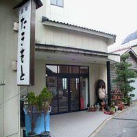 民宿 たきもと<兵庫県>