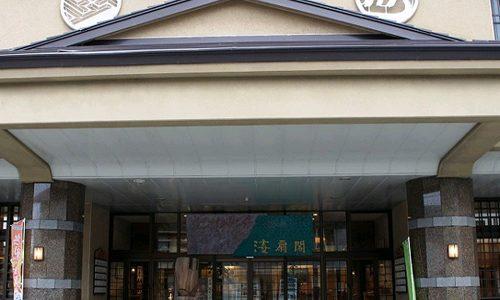 浅虫温泉 南部屋・海扇閣(なんぶや・かいせんかく)