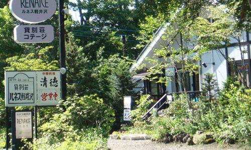 貸別荘 ルネス軽井沢