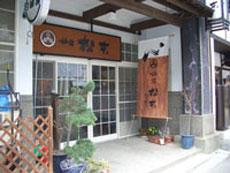銀山温泉 旅館松本