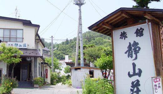 かみのやま温泉 旅館 静山荘