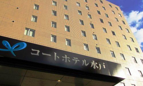 コートホテル水戸