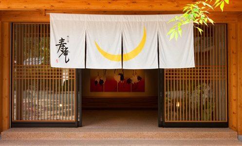 川治温泉 祝い宿 寿庵(じゅあん)