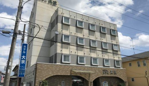 ビジネスホテル大京