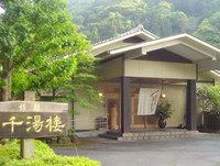 嬉野温泉 風の宿 旅館 千湯樓(せんとうろう)