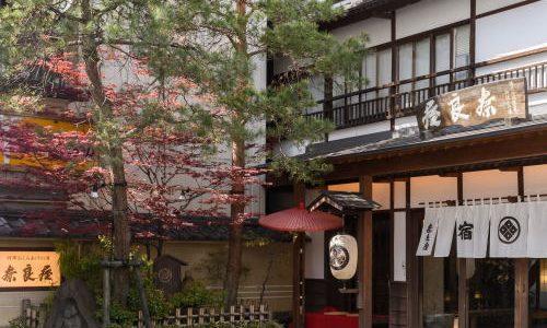草津温泉 奈良屋