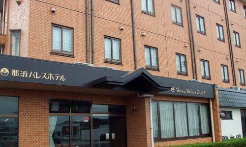 西那須温泉 那須パレスホテル
