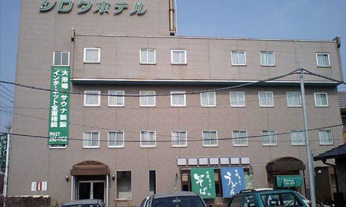 シロタホテル
