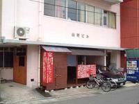 Hostel 鹿児島 リトルアジア Guest House