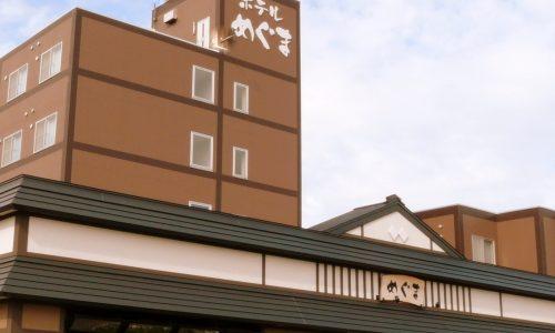 稚内声問温泉 ホテルめぐま