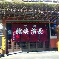 割烹 長濱旅館