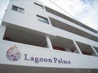 Lagoon Palace(ラグーン パレス)