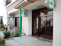 篠島の宿 ギフヤ旅館<篠島>