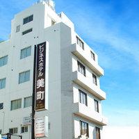 ビジネスホテル美町