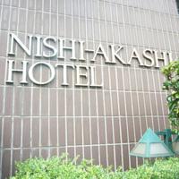 西明石ホテル