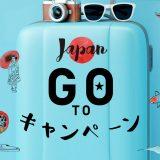 Go To トラベル キャンペーン対象の宿泊施設・ツアーを探す