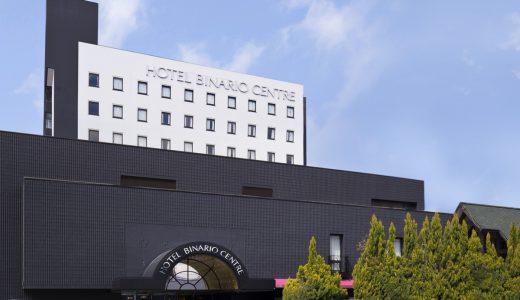 ホテルビナリオKOMATSUセントレ(旧ホテルサンルート小松)