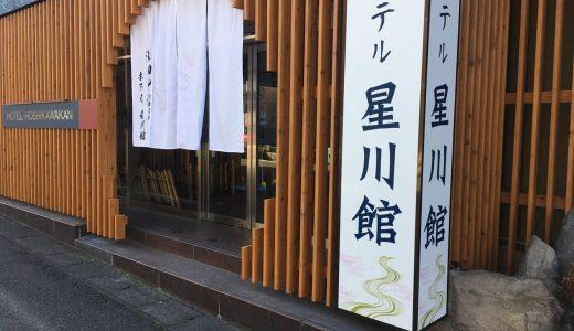 湯田中温泉 せせらぎの宿 ホテル星川館(BBHホテルグループ)