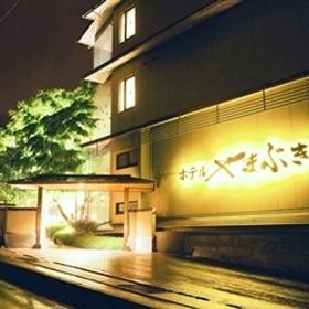 早太郎温泉 囲炉裏とくつろぎの宿 ホテルやまぶき
