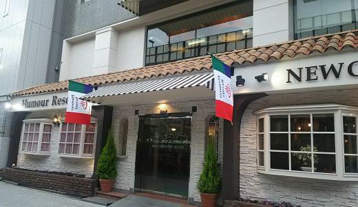 湯~モアリゾート ニューオリエンタルホテル