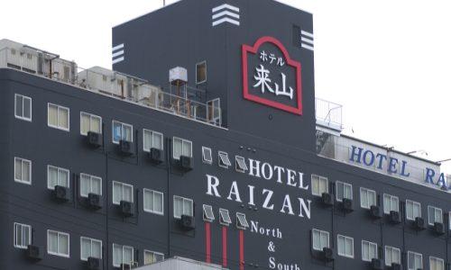 ビジネスホテル来山南館