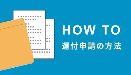 Go To トラベルキャンペーンの還付申請の方法(旅行後の申請)