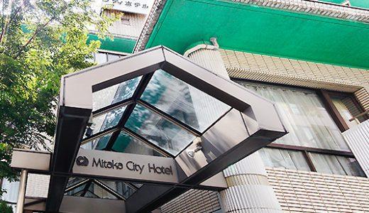 三鷹シティホテル