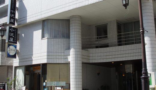 ビジネスホテル小沢屋