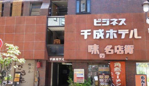 ビジネス千成ホテル