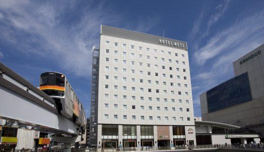 JR東日本ホテルメッツ立川