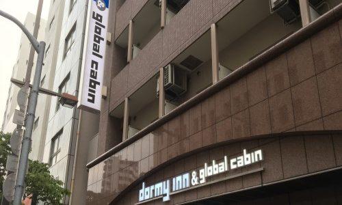 展望大浴場 あさひ湯 ドーミーイン・global cabin浅草(旧ドーミーインEXPRESS浅草)