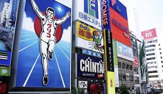 長崎発【ANAトラベラーズ】エリアや目的に合わせてホテルを自由に選べる!ANAシティプラン関西3日間