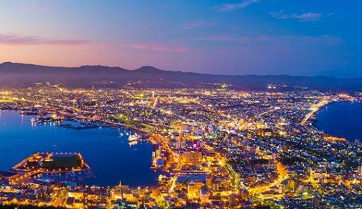 フライト・ホテルの組み合わせ自由自在 絶景とグルメの北の大地へGO!観光に便利な現地で選べるクーポン&レンタカー付! 旅する北海道5日間
