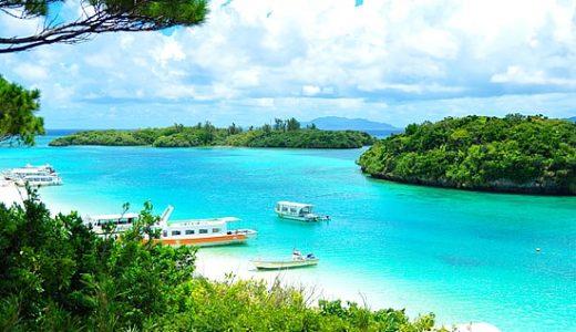 グルメやショッピングが楽しめる沖縄本島&石垣島では西表・由布・竹富3島めぐりも満喫!5つの島をめぐる周遊紀行!石垣島&沖縄本島6日間