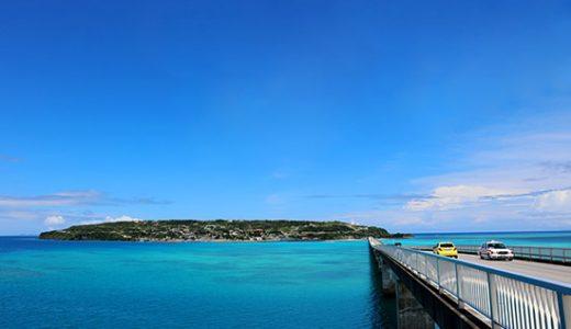 体験・グルメ・観光・お土産などから自由に選んであなただけの旅をつくろう!全22メニューから選べるLeaLeaパスポート付!夏休み・シルバーウィーク含む11月まで出発設定!旅する沖縄3日間