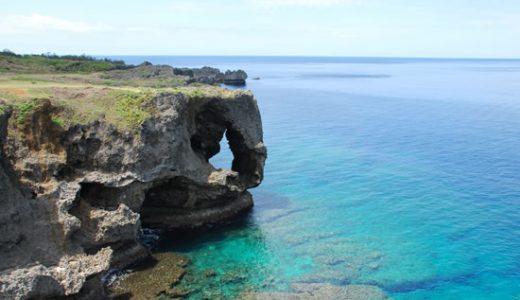 体験・グルメ・観光・お土産などから自由に選んであなただけの旅をつくろう!全22メニューから選べるLeaLeaパスポート付!夏休み・シルバーウィーク含む11月まで出発設定!旅する沖縄5日間