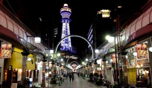 スカイマーク直行便で行く!大阪・京都・神戸