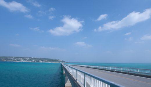 ANAで行く! フライト・ホテルの組み合わせ自由自在! 旅ドキ沖縄 沖縄本島チョイス<フリーコース>5日間