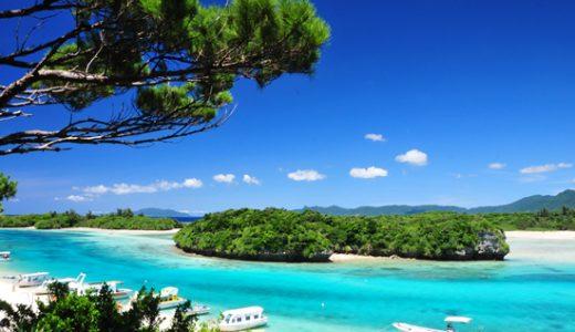 ANAで行く! フライト・ホテルが選べる! 旅ドキ沖縄 石垣島チョイス3日間
