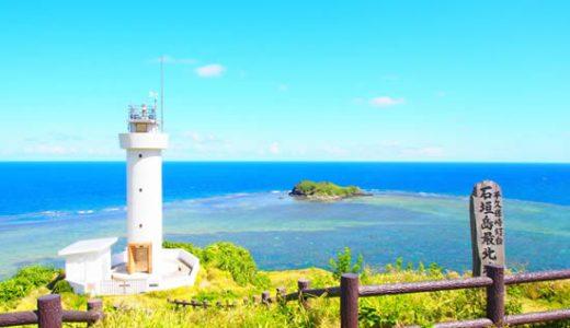 ANAで行く! フライト・ホテルが選べる! 旅ドキ沖縄 石垣島チョイス5日間