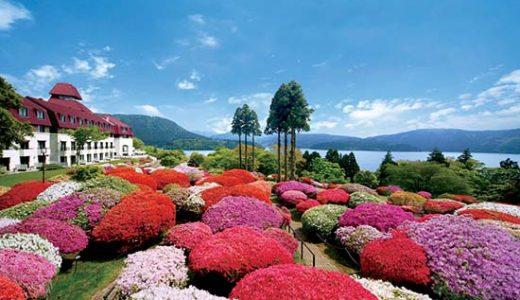 旧岩崎男爵邸跡地に建つ 芦ノ湖畔のリゾートホテル山のホテル宿泊 ロマンスカーで行く箱根  2日間