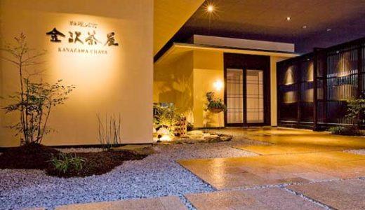 加賀屋グループの料理旅館!金沢茶屋に宿泊北陸新幹線で行く金沢2日間