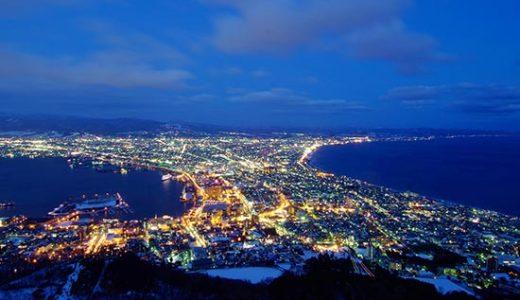 異国情緒あふれる函館へ♪ 北海道新幹線で行く 函館3日間