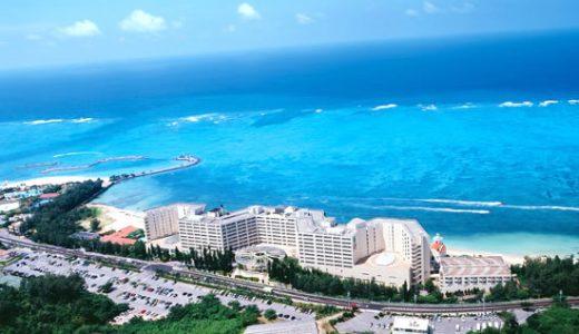 【茨城発着】【7月~10月出発限定】【スカイマーク利用】レストランやプール、スパなどのホテル内施設も充実!リザンシーパークホテル谷茶ベイに滞在 沖縄5日間