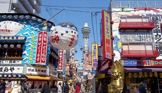 食・笑い・観光の活気あふれる大阪へ!新幹線で行く 大阪3日間