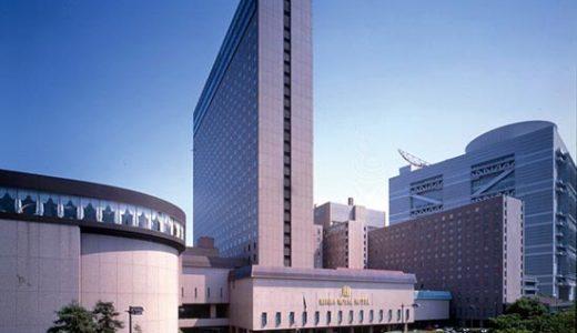 【朝食セットメニュープラン】 大阪の中心・中之島に位置する由緒あるホテル『リーガロイヤルホテル』に宿泊 新幹線で行く大阪2日間