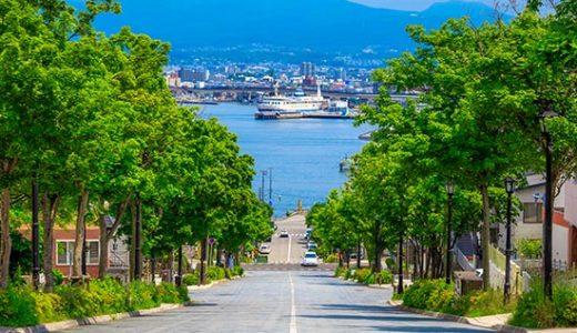 【茨城発着】選べるホテル&フライト&嬉しい特典付!スカイマークで行く 得タビ!北海道6日間