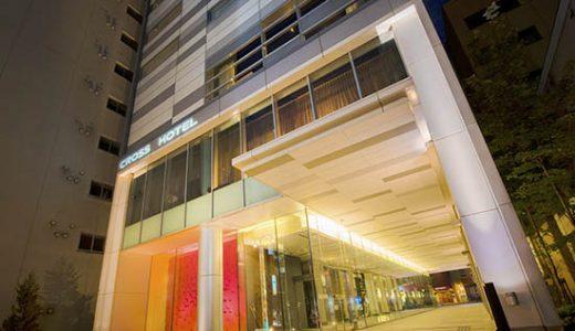 【富山発着】ANAで行く!食事・観光・体験など44メニューから現地で選べる「あずましクーポン」1枚付!『クロスホテル札幌』に泊まる フリープラン札幌4日間